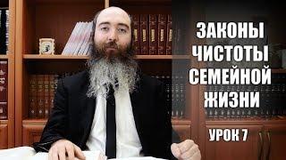 Еврейская спальня. Законы об отдалениях. Урок Торы 7