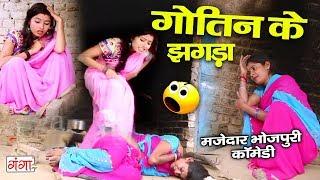 मजेदार भोजपुरी कॉमेडी वीडियो - गोतिन का झगड़ा - Bhojpuri Comedy 2019 - Beauty Pandey