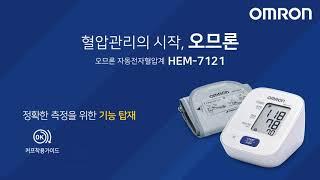 [오므론 혈압계] HEM-7121 제품홍보영상