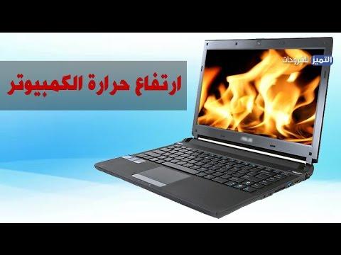 حل مشكلة ارتفاع درجة حرارة الكمبيوتر والمعالج في في ويندوز Windows 10