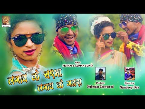 singer-kumar-pritam-and-soman-gupta-lagai-ke-chasma-lagai-gajra-//new-nagpuri-dance-video-songs-2019