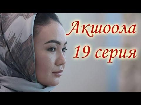 Акшоола 19серия - Кыргыз кино сериалы
