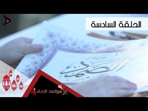 برنامج سواعد الإخاء 4 الحلقة 6