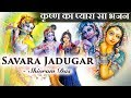 मेरा सांवरा जादूगर | Sawra Jadugar | Special Krishna Bhajan | Shivram Das Mp3