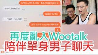 排解單身男子的寂寞心靈【亂玩Wootalk 2】