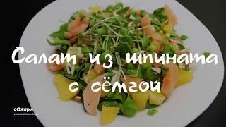 Салат из шпината с сёмгой