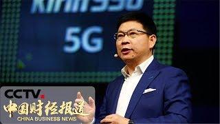 [中国财经报道]华为发布全球首款商用5G SoC芯片| CCTV财经
