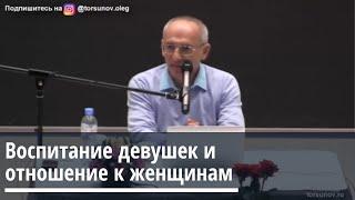 Торсунов О Г Воспитание девушек и отношение к женщинам