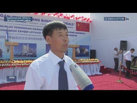 Открытие цементного завода в Намангане