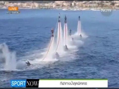 กีฬาทางน้ำสุดพิสดาร