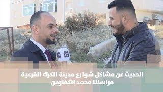 الحديث عن مشاكل شوارع مدينة الكرك الفرعية - مراسلنا محمد الكفاوين