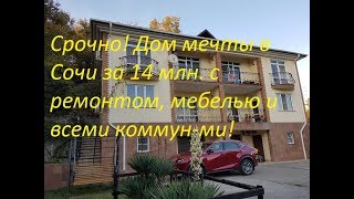 Недвижимость Сочи Срочно! Дом мечты за 14 млн  с мебелью!