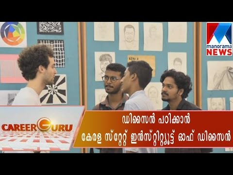 Kerala State Institute of Design to learn art of designing  | Manorama News
