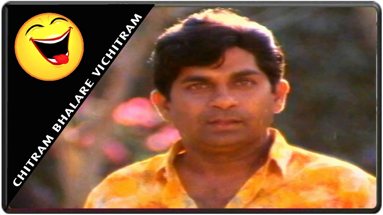 chitram bhalare vichitram
