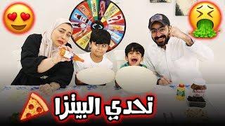 تحدي عجلة البيتزا مقلبنا عادل 😂 - عائلة عدنان