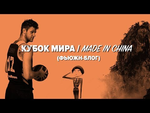 Кубок мира / Made in China - 2