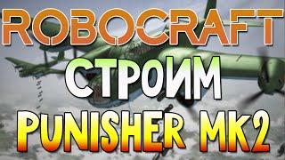 ROBOCRAFT - КАК СДЕЛАТЬ САМОЛЕТ PUNISHER - БОМБАРДИРОВЩИК
