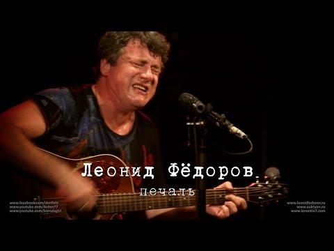 Леонид Фёдоров. Печаль.