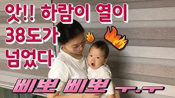 아기열날때 열내리는 방법 실전꿀팁!! - How to reduce a fever in baby without medication