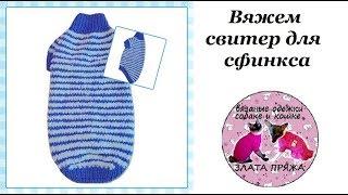 39. Вяжем свитер для сфинкса