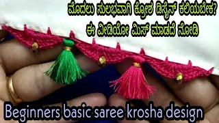 Beginners basic saree krosha design/ಮೊದ ಮೊದಲು ಕಲಿಯುವವರಿಗೆ ಸೀರೆ ಕ್ರೋಶ ಡಿಸೈನ್