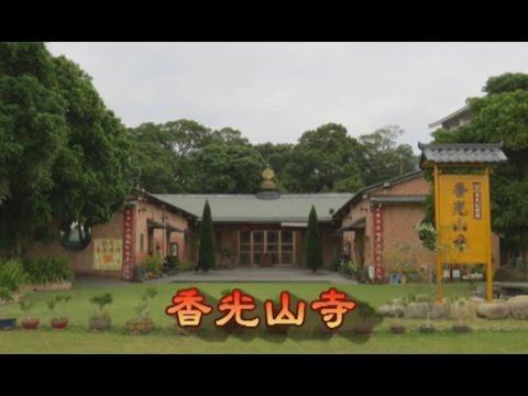 香光山寺--快樂學習 學習快樂 - YouTube