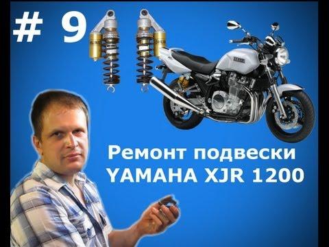 Копия видео выпуск  9 Ремонт подвески YAMAHA XJR 1200