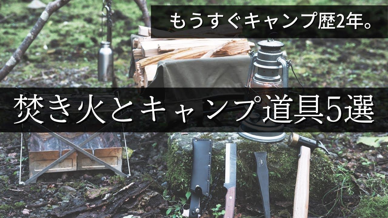 【最近購入したキャンプ道具のご紹介 焚き火編】焚き火をより楽しむキャンプ道具|ソロキャンプ歴2年