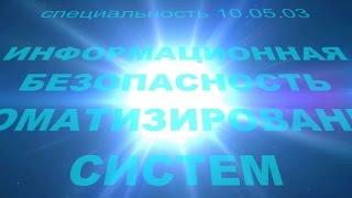 МГТУ Информационная безопасность(МГТУ Информационная безопасность автоматизир. систем Облачные технологии в образовании и науке https://prezi.com/..., 2015-10-06T21:16:22.000Z)