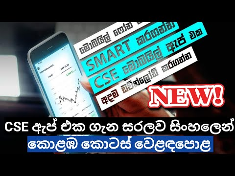 CSE NEW MOBILE APPLICATION Sinhala Review