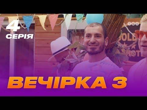 Вечеринка 3 сезон 4 серия