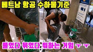 베트남 호치민공항 베트남 항공 수하물규정 아~ 묶었다 …
