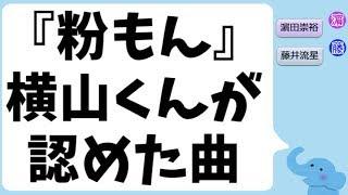 ジャニーズWESTの『粉もん』は、関ジャニ∞横山くんが認めた曲