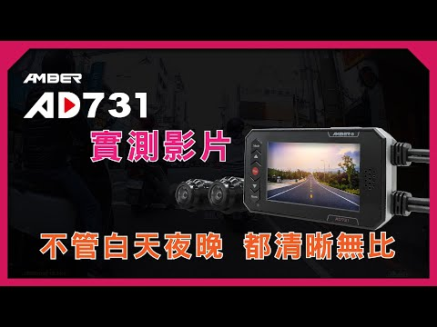 AMBER AD731實測影片