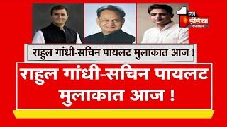 Rahul Gandhi- Sachin Pilot मुलाकात आज ! | Rajasthan Political Crisis