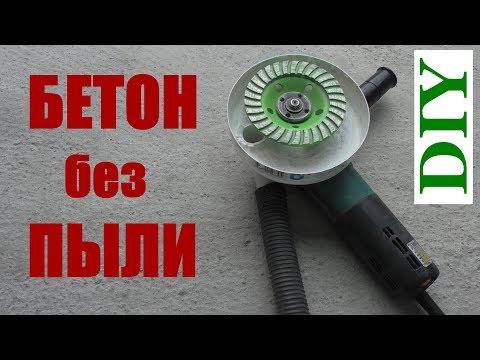 Вытяжной кожух для пылеудаления на УШМ болгарку / DIY Grinding Dust Shroud