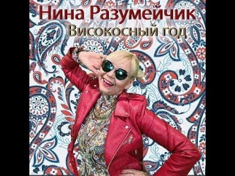 Нина Разумейчик Russian folk song  Високосный год