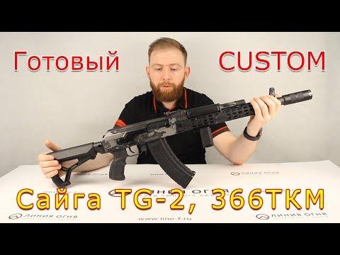 Тюнинг Сайга TG 2 | Готовый CUSTOM в Оружейной линии!