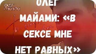 Олег Майами: «В сексе мне нет равных»