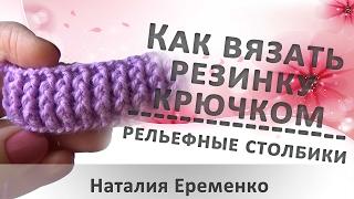 Как вязать резинку крючком// мастер-класс toyfabric
