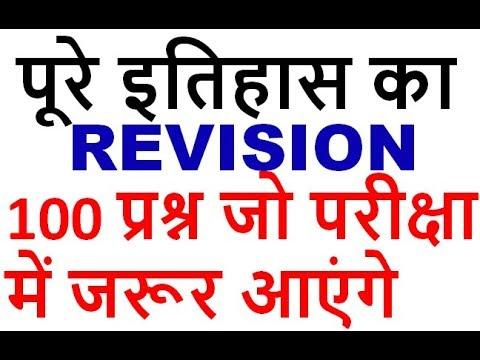 Indian History Gk Question In Hindi Pdf