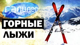 Галилео. Горные лыжи🎿 Alpine skiing