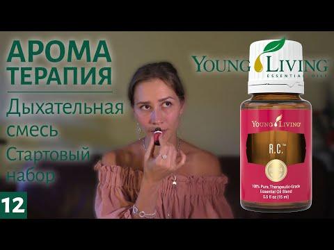 Эфирное масло R.C. (дыхательная смесь) / Стартовый набор Young Living / Ароматерапия