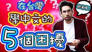 來台灣學中文的外國人都會崩潰????????? 5 THINGS TO KNOW BEFORE STUDYING CHINESE IN TAIWAN