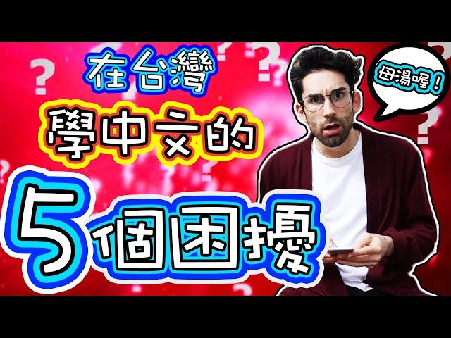 來台灣學中文的外國人都會崩潰?🤯😭 5 THINGS TO KNOW BEFORE STUDYING CHINESE IN TAIWAN