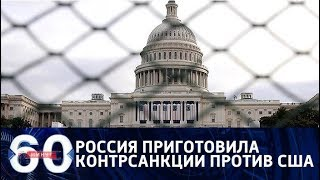 60 минут. Россия ответила на санкции США: что будет дальше? От 13.04.18