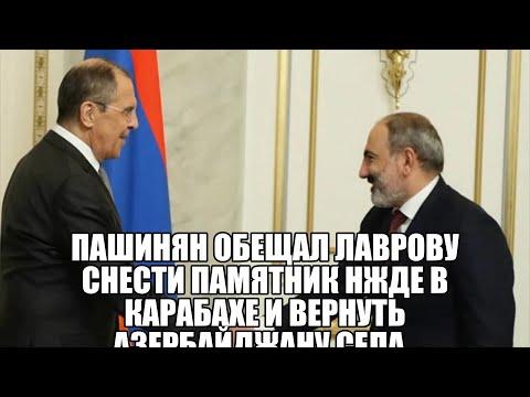 Пашинян обещал Лаврову снести памятник Нжде  и вернуть Азербайджану села , Армяне хотят вернуть Шуша
