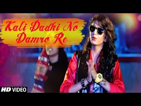 Kinjal Dave Song 2016 New | Kali Dadhi No Damro - Gujarati DJ Mix Song | ROCK REMIX | FULL VIDEO