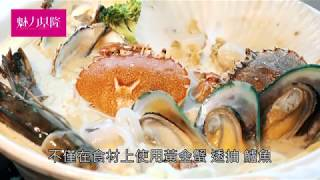 2019基隆漁夫鍋 基隆漁夫鍋 part1 (海隆王漁夫鍋)