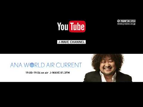 WORLD AIR CURRENT [20170812-OA 山中千尋(ジャズピアニスト)]
